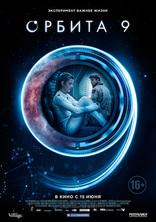 фильм Орбита 9 Órbita 9 2017