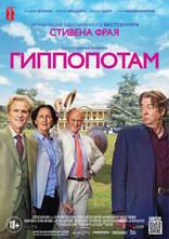 фильм Гиппопотам Hippopotamus, The 2016
