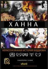 фильм Ханна: Нерассказанная история буддизма