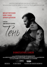 фильм Тень  2016