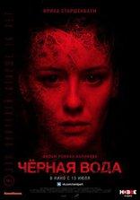 фильм Черная вода  2015