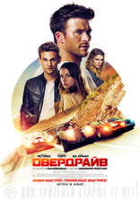 фильм Овердрайв Overdrive 2017