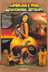 фильм Заклятье долины змей Klatwa doliny wezy 1988