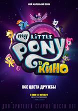 фильм Мой маленький пони My Little Pony: The Movie 2017