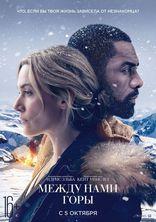 фильм Между нами горы Mountain Between Us, The 2017