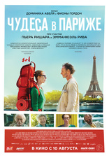 фильм Чудеса в Париже Paris pieds nus 2016
