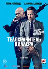 фильм Телохранитель киллера Hitman's Bodyguard, The 2017