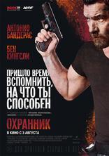 фильм Охранник Security 2017