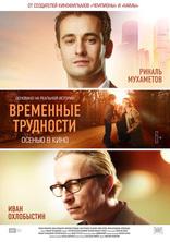 фильм Временные трудности  2017