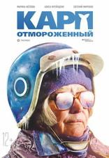 фильм Карп отмороженный  2017