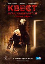 фильм Квест Escape Room 2017