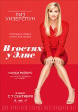 фильм В гостях у Элис Home Again 2017