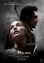 фильм Мама! Mother! 2017