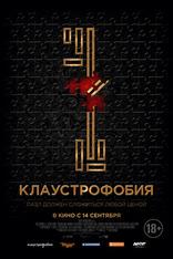 фильм Клаустрофобия Escape Room 2017I