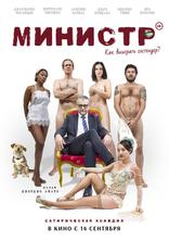 фильм Министр Il Ministro 2016