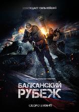 фильм Балканский рубеж  2018