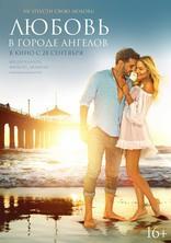 фильм Любовь в городе ангелов  2017