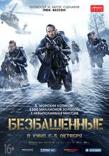 фильм Безбашенные Renegades 2017