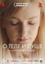 фильм О теле и душе A Teströl és Lélekröl 2017