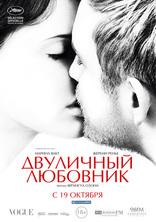 фильм Двуличный любовник L'amant double 2017