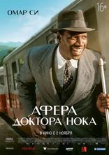 фильм Афера доктора Нока