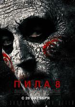 фильм Пила 8 Jigsaw 2017