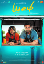 фильм Шеф Chef 2017