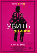 фильм Убить за лайк Tragedy Girls 2017