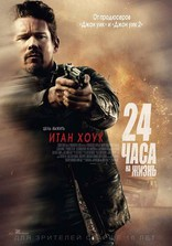 фильм 24 часа на жизнь 24 Hours to Live 2017