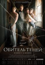 фильм Обитель теней Marrowbone 2017
