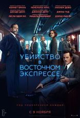 фильм Убийство в «Восточном экспрессе» Murder on the Orient Express 2017