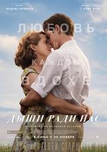 фильм Дыши ради нас Breathe 2017