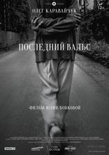 фильм Последний вальс The Last Waltz 2017