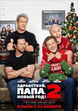 фильм Здравствуй, папа, Новый год! 2 Daddy's Home Two 2017