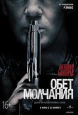 фильм Обет молчания Acts of Vengeance 2017