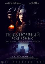 фильм Полуночный человек The Midnight Man 2016