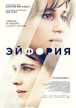 фильм Эйфория Euphoria 2017