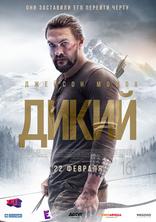 фильм Дикий Braven 2018