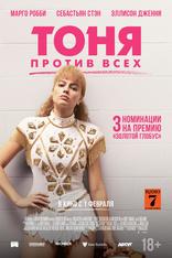фильм Тоня против всех I, Tonya 2017