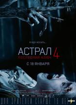 фильм Астрал 4: Последний ключ
