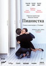 фильм Пианистка Pianiste, La 2001