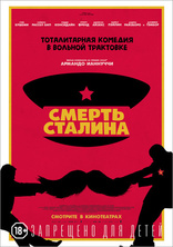 фильм Смерть Сталина Death of Stalin, The 2017