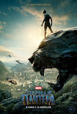 фильм Чёрная Пантера Black Panther 2018
