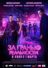 фильм За гранью реальности  2018