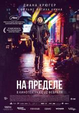 фильм На пределе Aus dem Nichts 2017