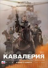 фильм Кавалерия 12 strong 2018