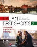 Italian Best Shorts 2: Любовь в вечном городе