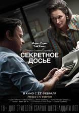 фильм Секретное досье The Post 2017