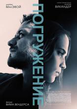 фильм Погружение Submergence 2017