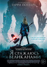 фильм Я сражаюсь с великанами I Kill Giants 2017